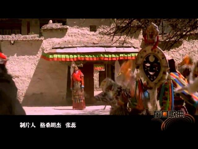 《冈拉梅朵》 索朗旺姆 姚贝娜 Yao Beina Soinam Wangmo 电影《冈拉梅朵》主题歌