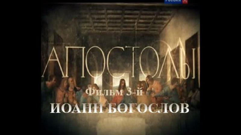 Док. сериал «Апостолы». Фильм 3-й. «ИОАНН БОГОСЛОВ» (2014)