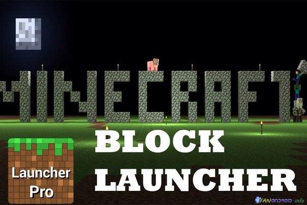 блок лаунчер про для майнкрафта 0.10.4 на трпщбокс #6