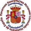 Почетное Консульство Испании в Екатеринбурге