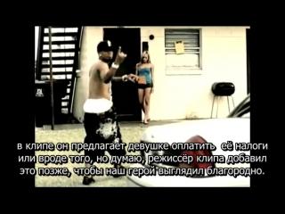 Rap critic-plies featuring t-pain -shawty (rus sub)