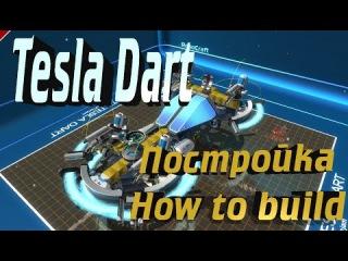 Robocraft - Постройка Tesla Dart (How to build)