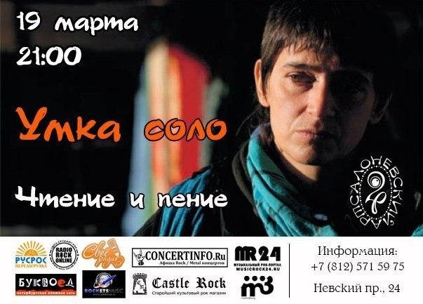 vk.com/umka_solo