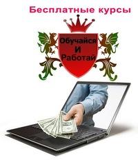 бесплатный курс о заработке в интернете
