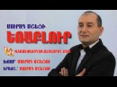 Erablur-ՄՈՒՐԱԴ ՄՇԵՑԻ «Եռաբլուր»-Sasunciner-(Sasno-Curer)
