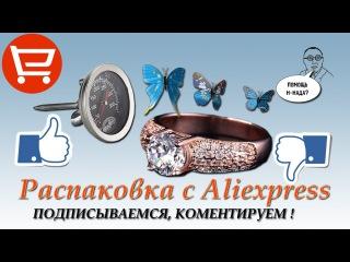 Посылки из горящих покупок, кольцо, 3D бабочки и термометр