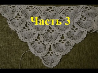Турецкая шаль, связанная на карточке. Часть 3/5 (Turkish shawl, tied on the card. Part 3)
