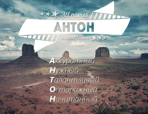 Картинки надпись антон