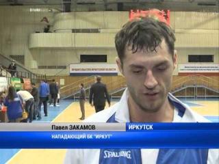 Баскетболисты Иркута провели свой первый домашний матч в рамках чемпионата России среди команд Супер