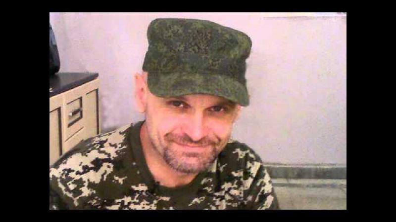 Донечка моя исп командир бригады Призрак Алексей Мозговой