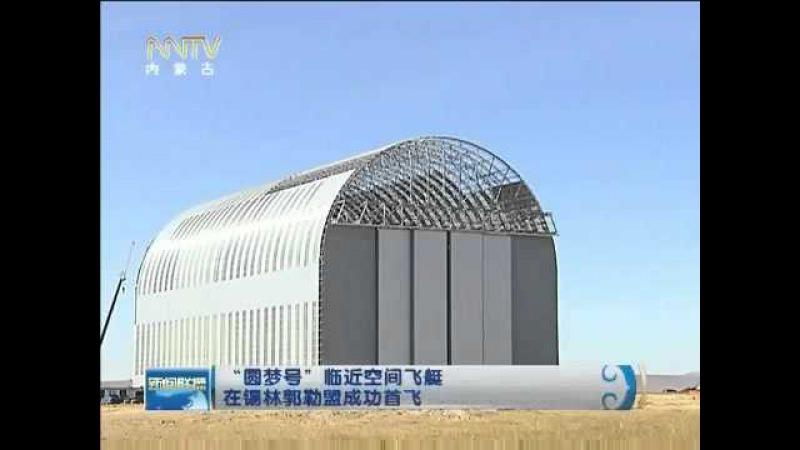 """科学发展 圆梦号""""临近空间飞艇在锡林郭勒盟成功首飞"""
