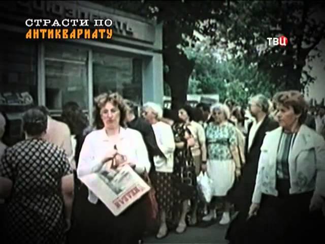 Страсти по антиквариату Хроники московского быта