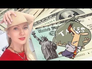 Налоги в США / Какие налоги в США
