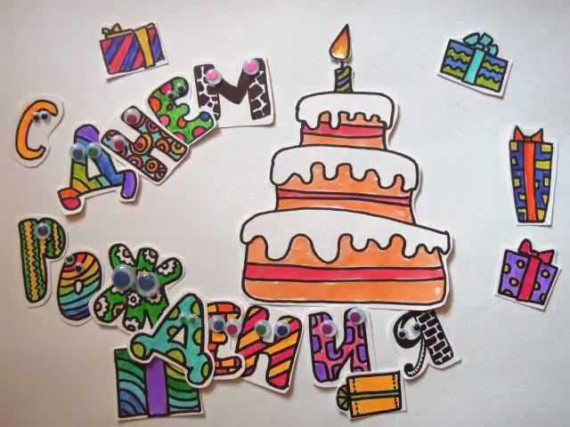 кирилл с днем рождения открытки торт мишка почтальон почта