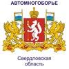 Автомногоборье Свердловская область