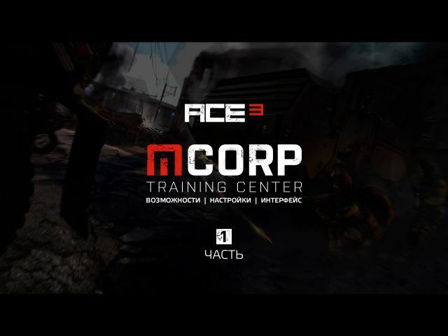 ARMA 3 ACE3 Возможности Настройки Интерфейс M CORP