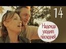 Надежда уходит последней (14 серия) мелодрама, фильм, сериал