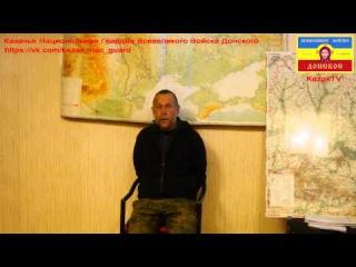 Казаки захватили разведчиков украинской армии