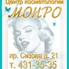 "Центр косметологии ""Монро"" LPG массаж, ботокс."