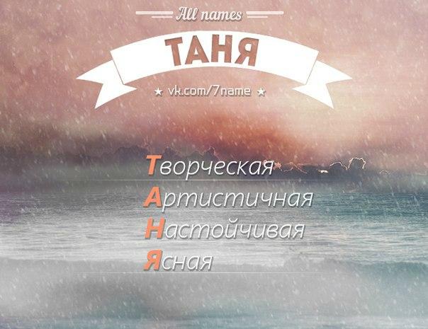 первый картинки с имена таня татьяна иконку присвоенную