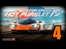 Need For Sped Hot Pursuit 4 Mclaren F1