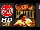 Бригада 6 - 10 серия HD 2002