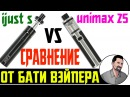 Eleaf ijust s vs Joyetech unimax 25 сравнение от Бати Вэйпера
