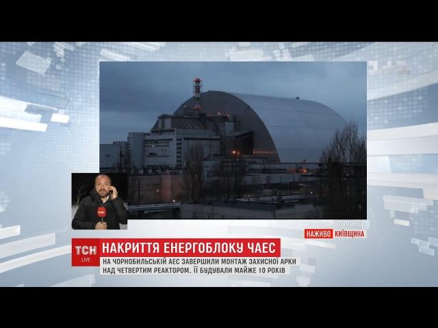 У Чорнобилі завершили монтаж захисної арки над четвертим реактором