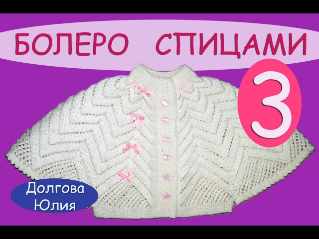 Вязание спицами ажурного болеро для девочки 3 knitting baby bolero