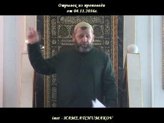 Шейх Хамзат Чумаков  про геноцид Ингушского народа 1992 года. (Отрывок из проповеди от г).