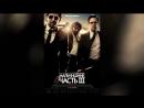 Мальчишник Часть III (2013) | The Hangover Part III