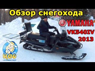 Обзор снегохода Yamaha VK540IV Tough Pro 2013 года и тест-драйв в глубоком снегу.