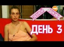 Званый Ужин Лера Гаврилова, день 3, званый ужин с мразью