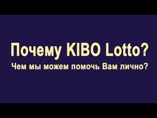 Почему KIBO Lotto? И чем мы можем помочь Вам лично?