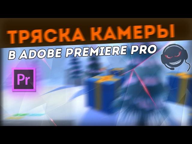Эффект тряски видео в Adobe Premiere Pro без After Effects