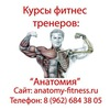 Курсы фитнеса Анатомия