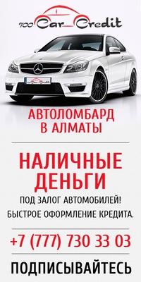 Авто в ломбардах алматы займы под залог авто в москве