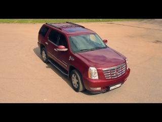 Cadillac Escalade - Лучший комфорт за 1 миллион рублей. (Полная версия)