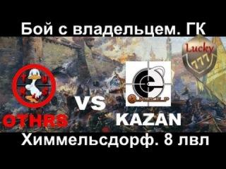 vs KAZAN химмельсдорф химки глобальная карта гк 8 уровень лвл тактика боя  World of Tanks  [WOT]