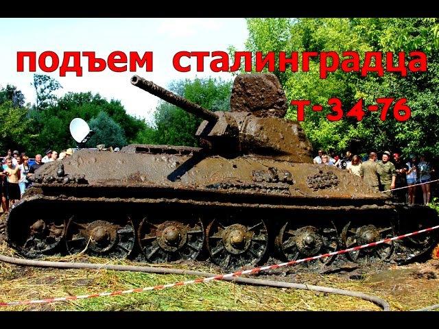 ПОДЪЕМ ТАНКА Т-34-76 (РЕДКОГО) СТАЛИНГРАДСКОГО ЗАВОДА.