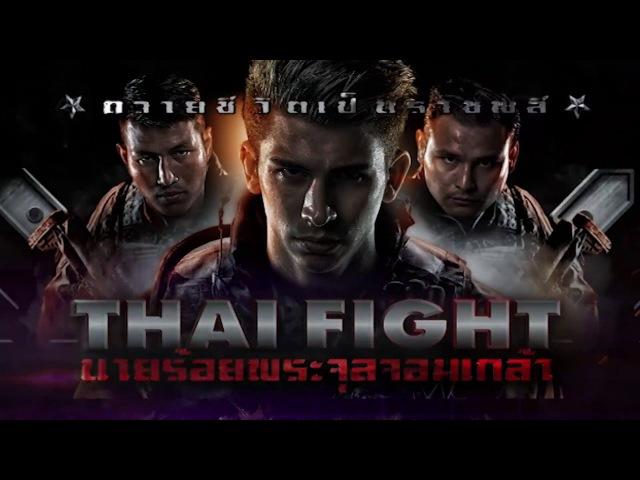THAI FIGHT 2015 April 4 CRMA Iquezang vs Pich Seiha thai fight 2015 april 4 crma iquezang vs pich seiha
