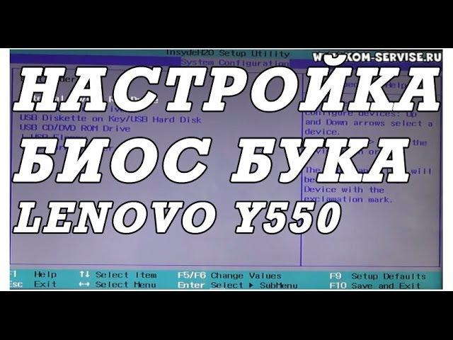 Настройка BIOS ноутбука Lenovo Y550 для установки WINDOWS 7 8 10 с флешки или диска