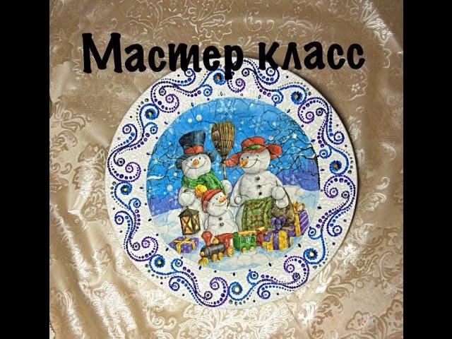 Мастер класс Декоративная тарелка декупаж точечная роспись