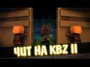 ЧИТ НА КУБЕЗУМИЕ 2 ( KBZ II v48)