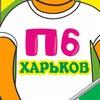 Палата 6   Харьков