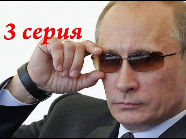 Крутые нулевые Путин и Власть 3 серия