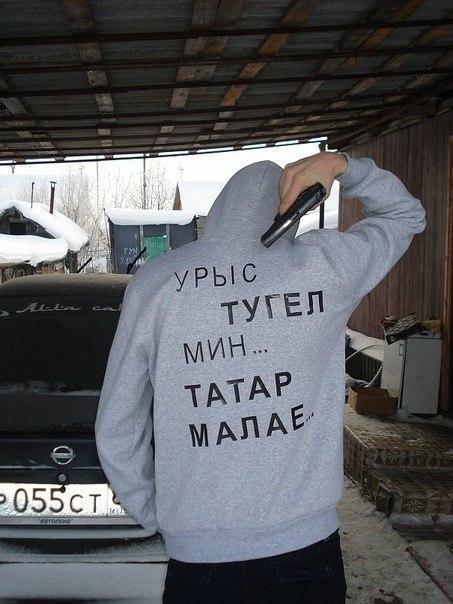 Крутые картинки татарин