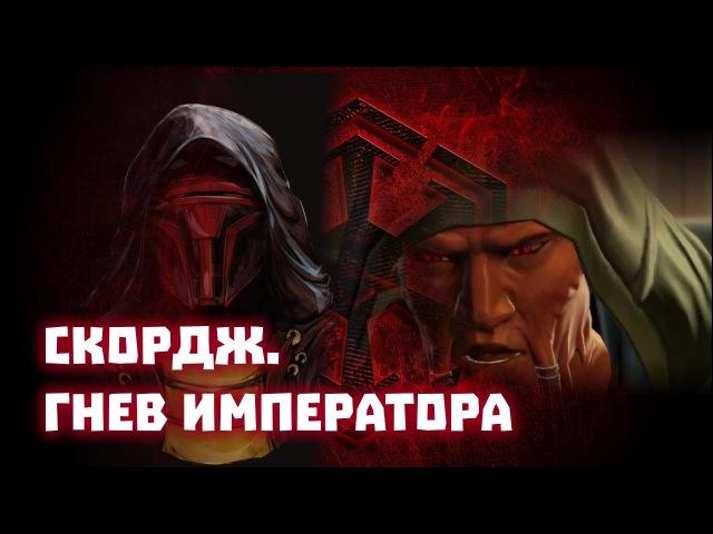 Все о Звездных Войнах Скордж Гнев Императора