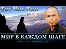ॐ Тит Нат Хан Мир в каждом шаге аудиокнига Дзен Буддизм