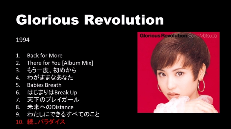 Seiko Matsuda Album Ranked (1980-1995)